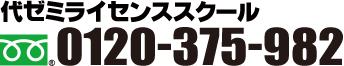 代ゼミライセンススクール 0120-375-982