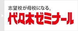 代々木ゼミナール