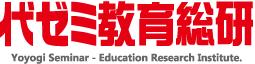 代々木ゼミナール教育総合研究所